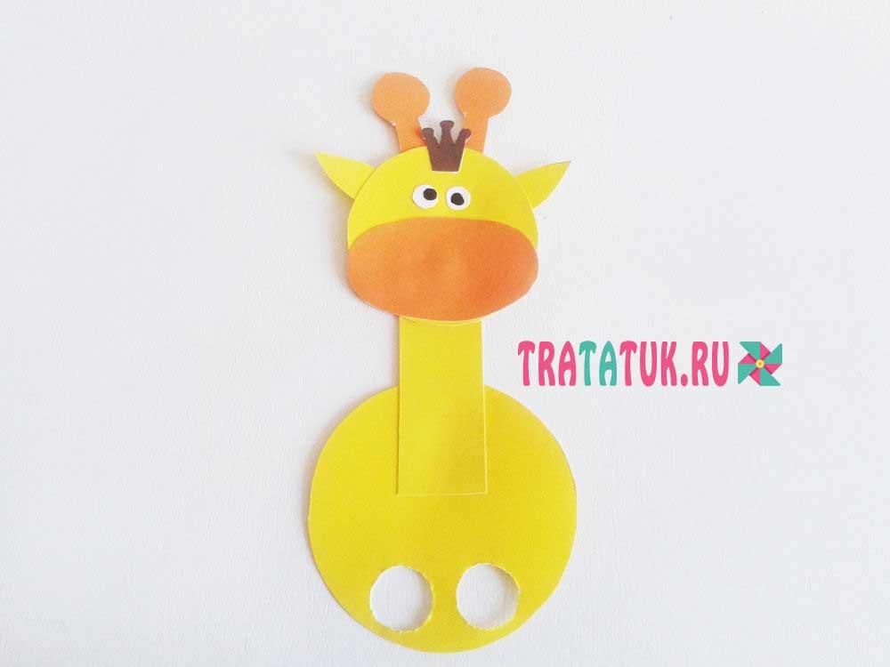 Жираф из бумаги своими руками для детей шаблоны 44