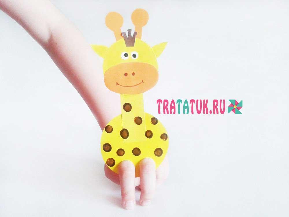 Жираф из бумаги своими руками для детей шаблоны 14
