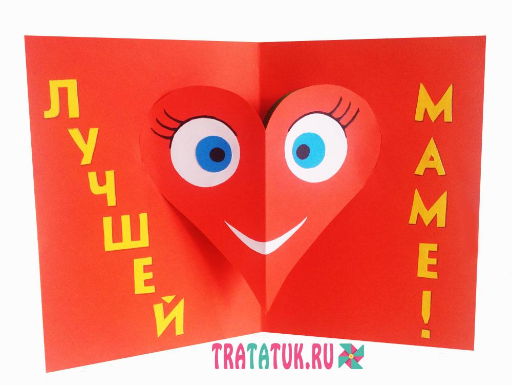 Подарок для мамы своими руками из бумаги открытка с объёмным сердечком 67