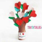 Бумажное дерево с сердечками для мамы