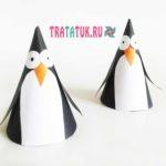 Пингвины из бумаги: поделки из конусов