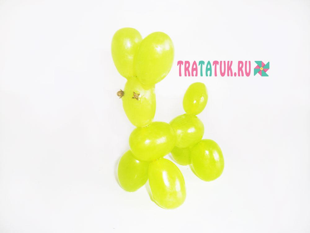 Собачка из винограда