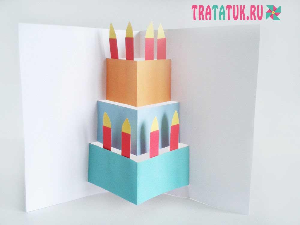 Как сделать 3 д открытку на день рождения своими руками