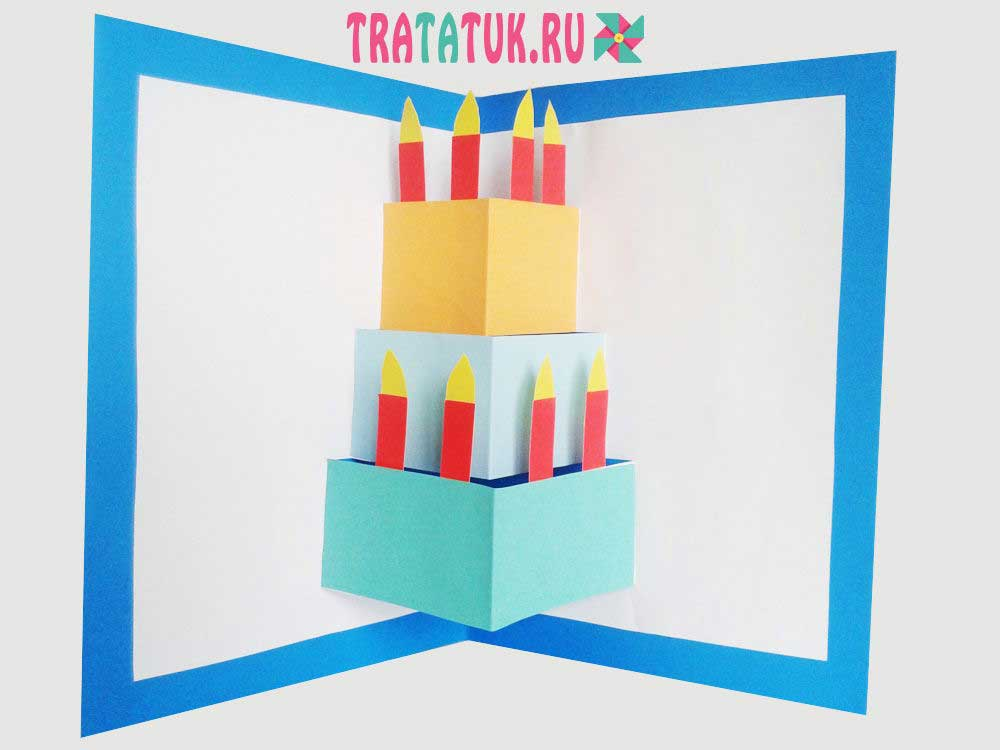 3д открытка своими руками на день рождения бабушке торт