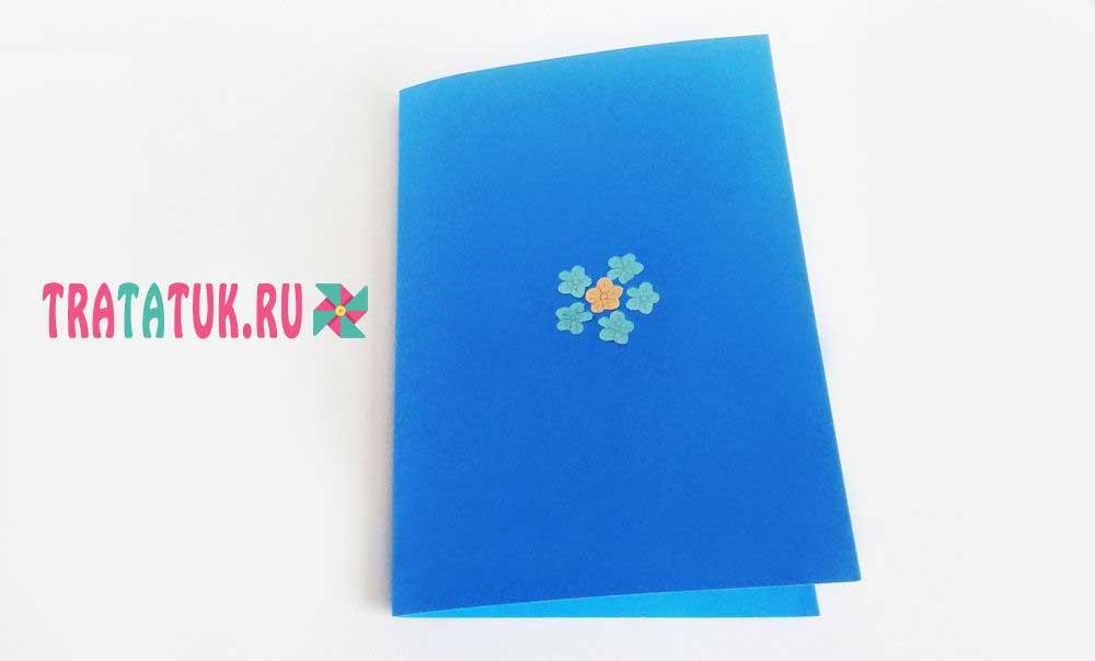3Д открытка своими руками на день рождения
