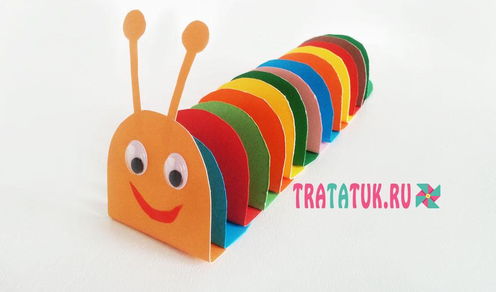 Гусеница из цветной бумаги
