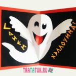 3д открытка на Хэллоуин своими руками: забавное привидение