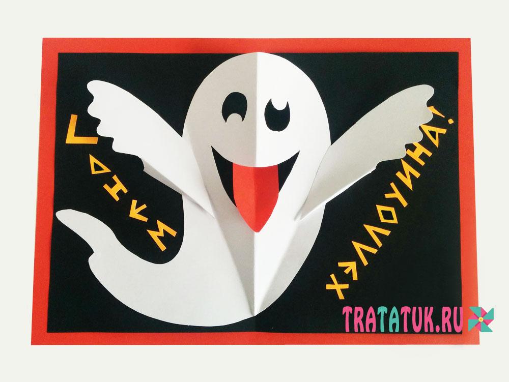 3д открытка на Хэллоуин