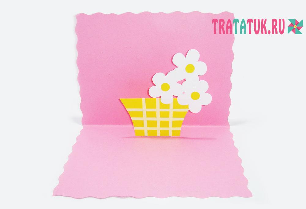 Объемная открытка пошагово «Корзинка с цветами»