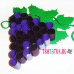 Виноград из бумаги: объемная поделка