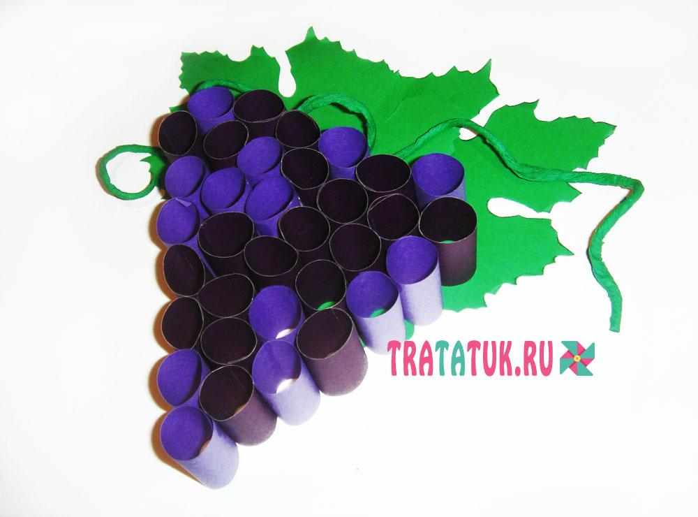 Виноград из бумаги