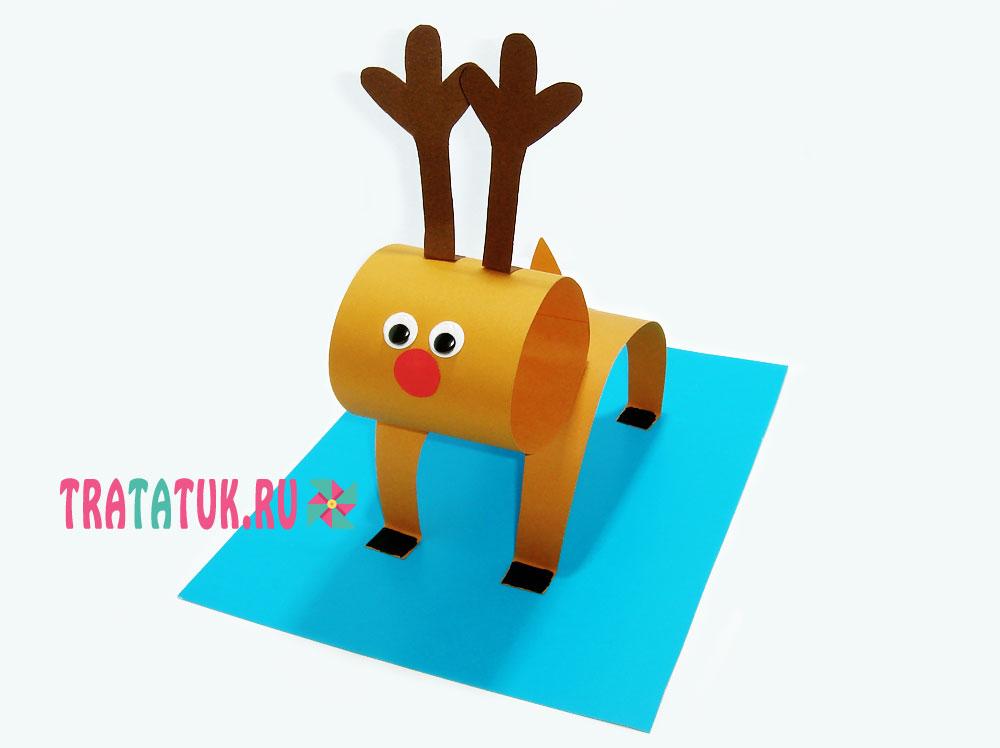 Объемный олень из картона