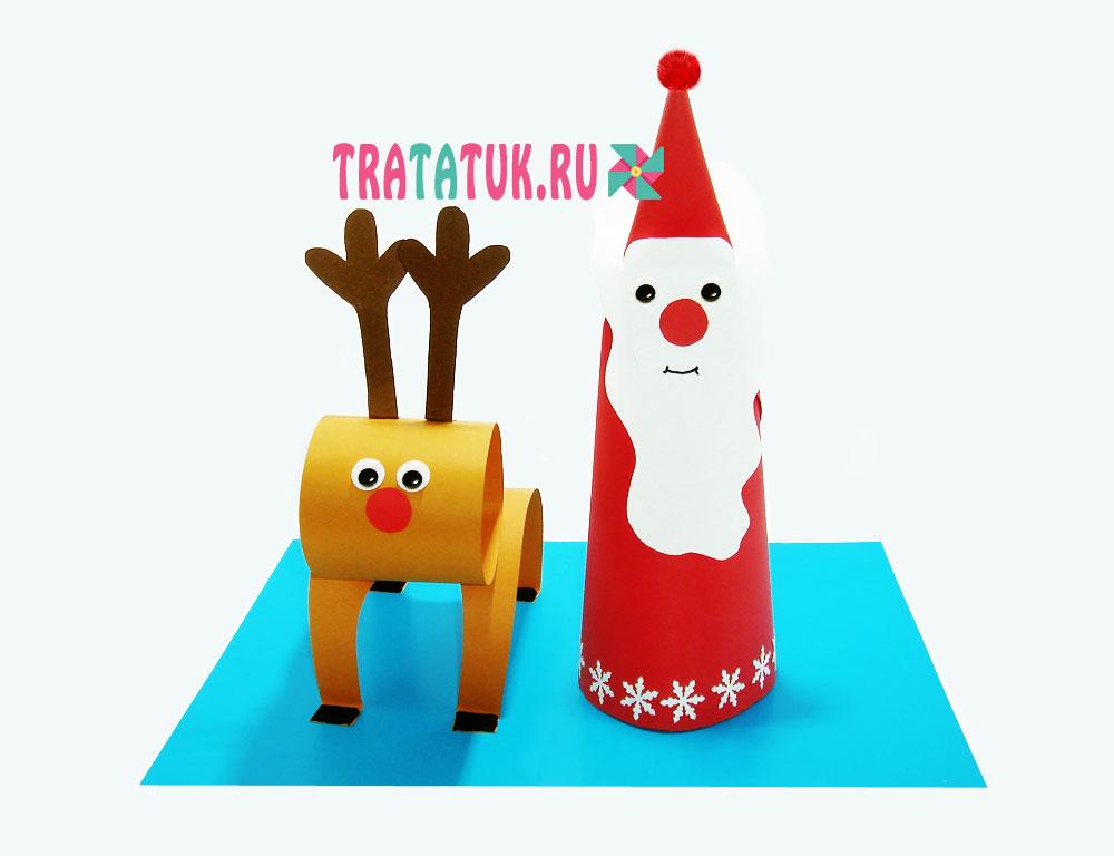 Олень и Дед Мороз из бумаги