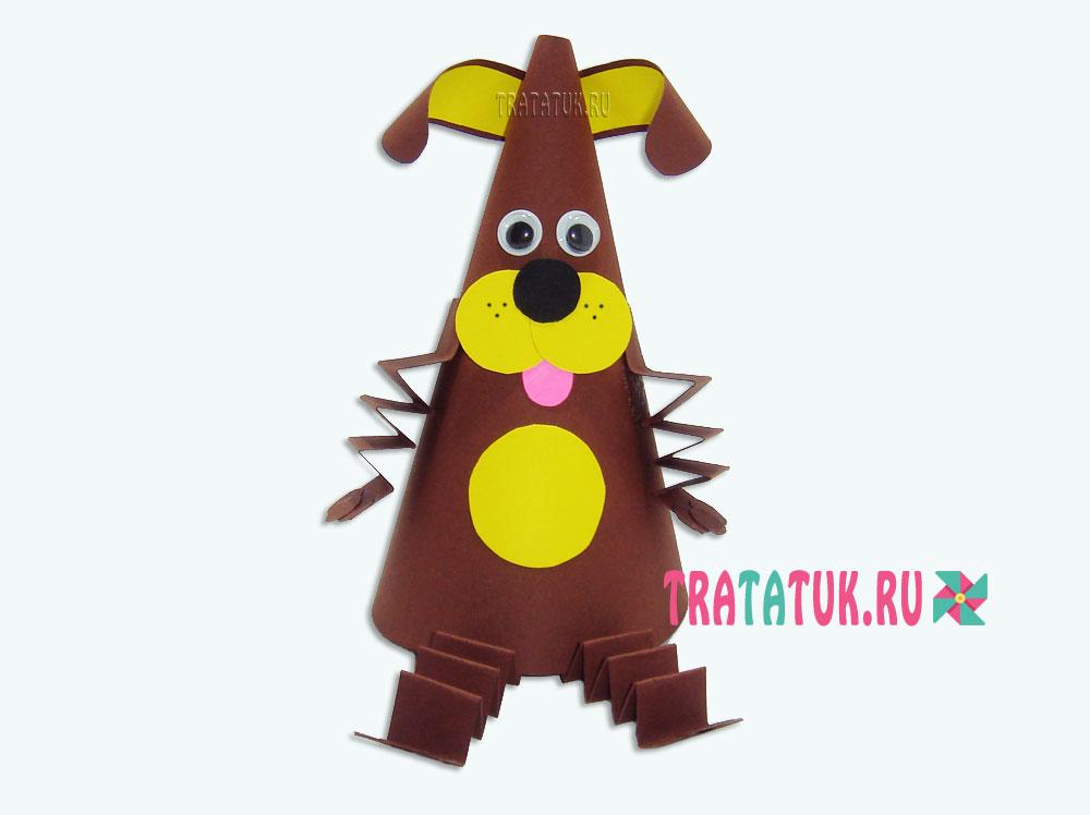 Собака из бумажного конуса