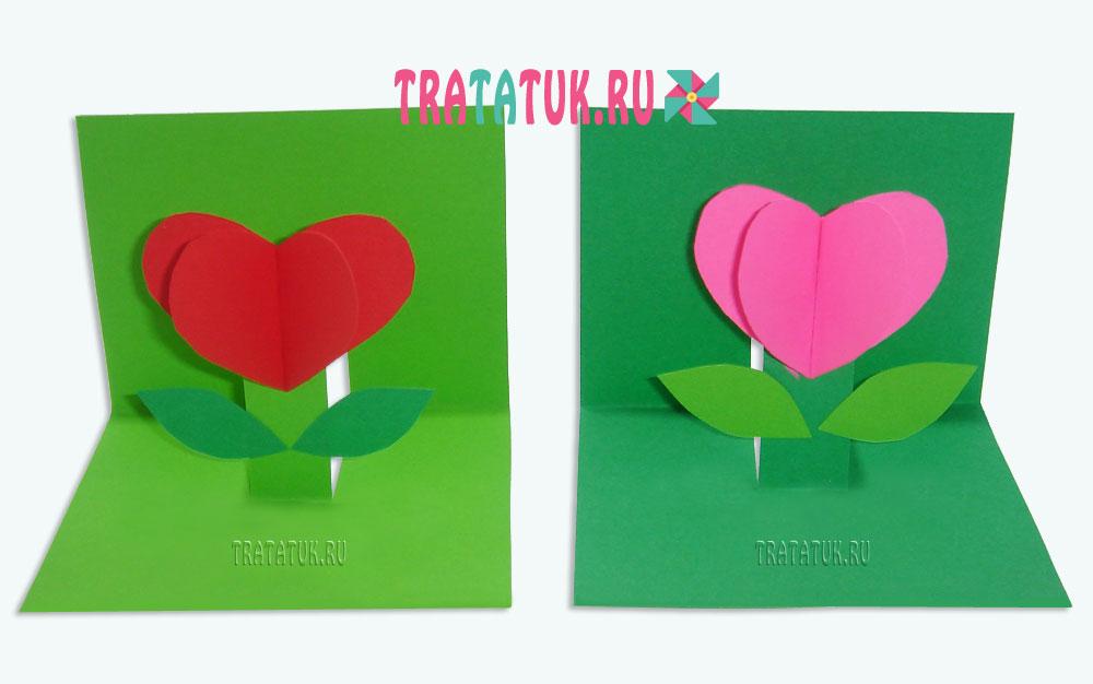 3д открытка «Цветок-сердечко»