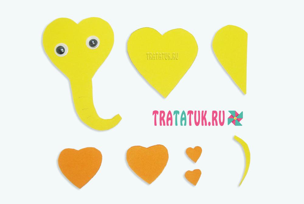 Слон из сердец