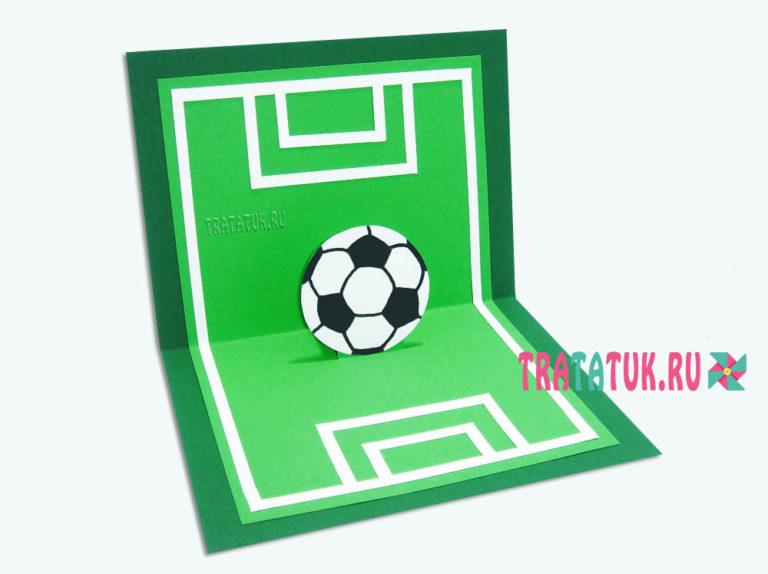 сметана как красиво сложить открытку для футбола то, что