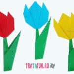 Оригами тюльпан для детей: пошаговая инструкция