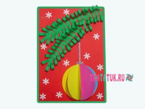Новогодняя открытка с объемной веткой и игрушкой