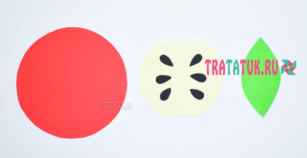 Яблоко из бумаги гармошкой