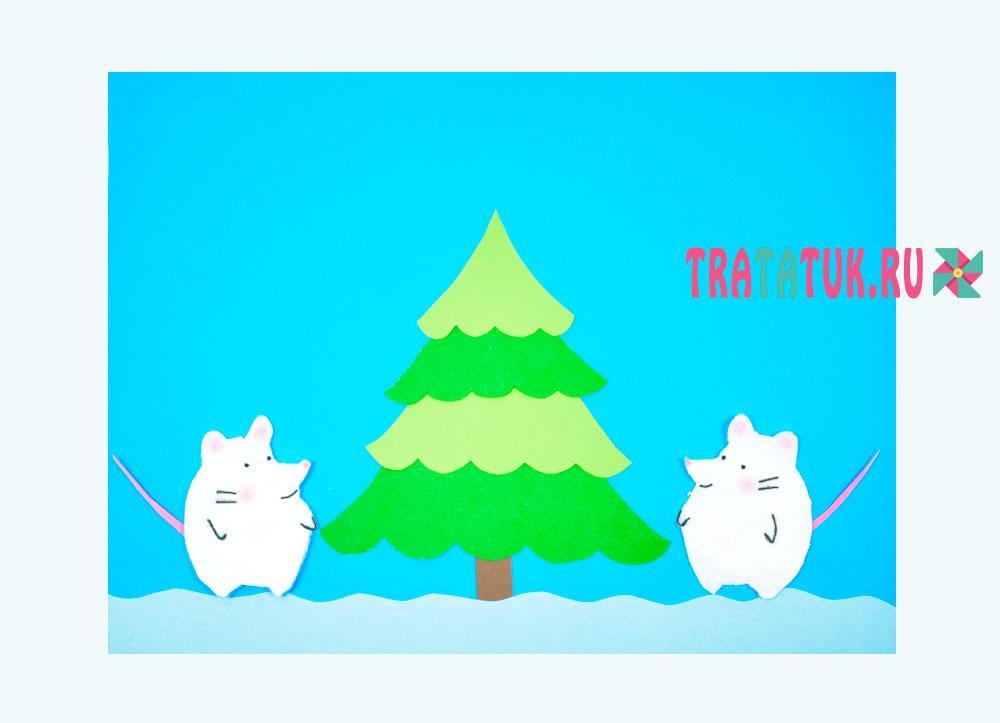 аппликация «Мышки у елки»