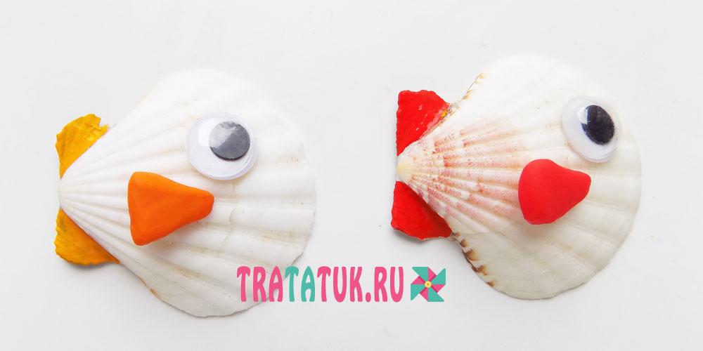 Рыбки из ракушек