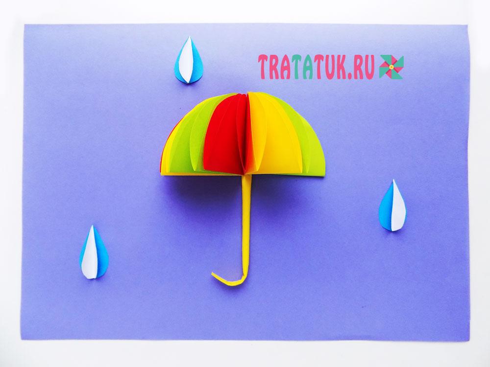 аппликация с зонтиком