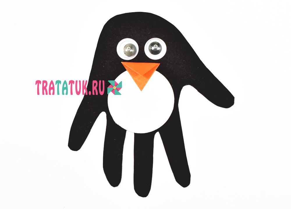 пингвин из ладошки