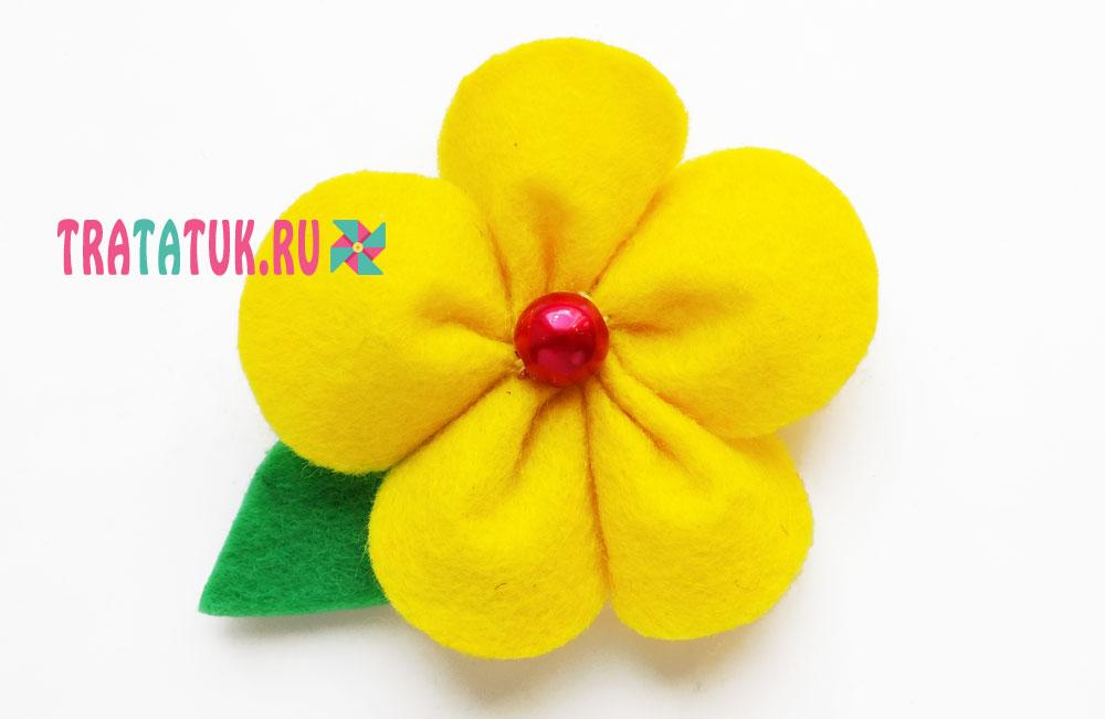 Простой цветок из фетра