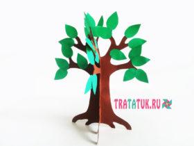 Красивое объемное дерево из бумаги